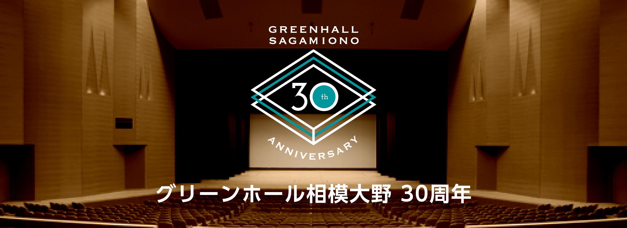 相模原グリーンホール30周年イベントページバナー