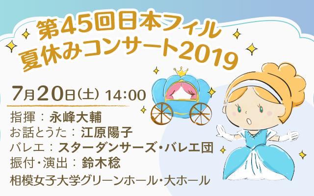 日本フィル夏休みコンサート