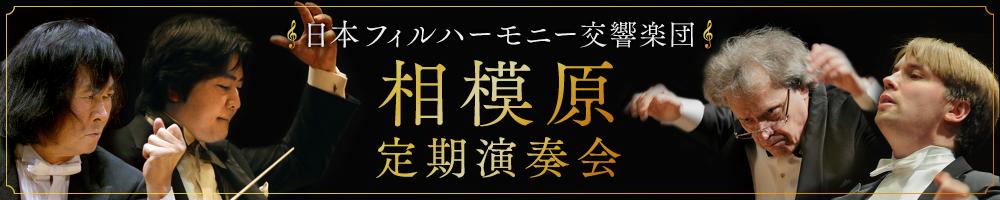 日本フィルハーモニー交響楽団 相模原定期演奏会