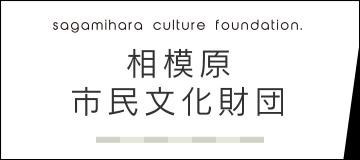相模原市民文化財団