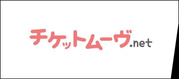 チケットムーヴ.net