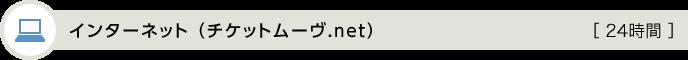 インターネット (チケットムーヴ.net)