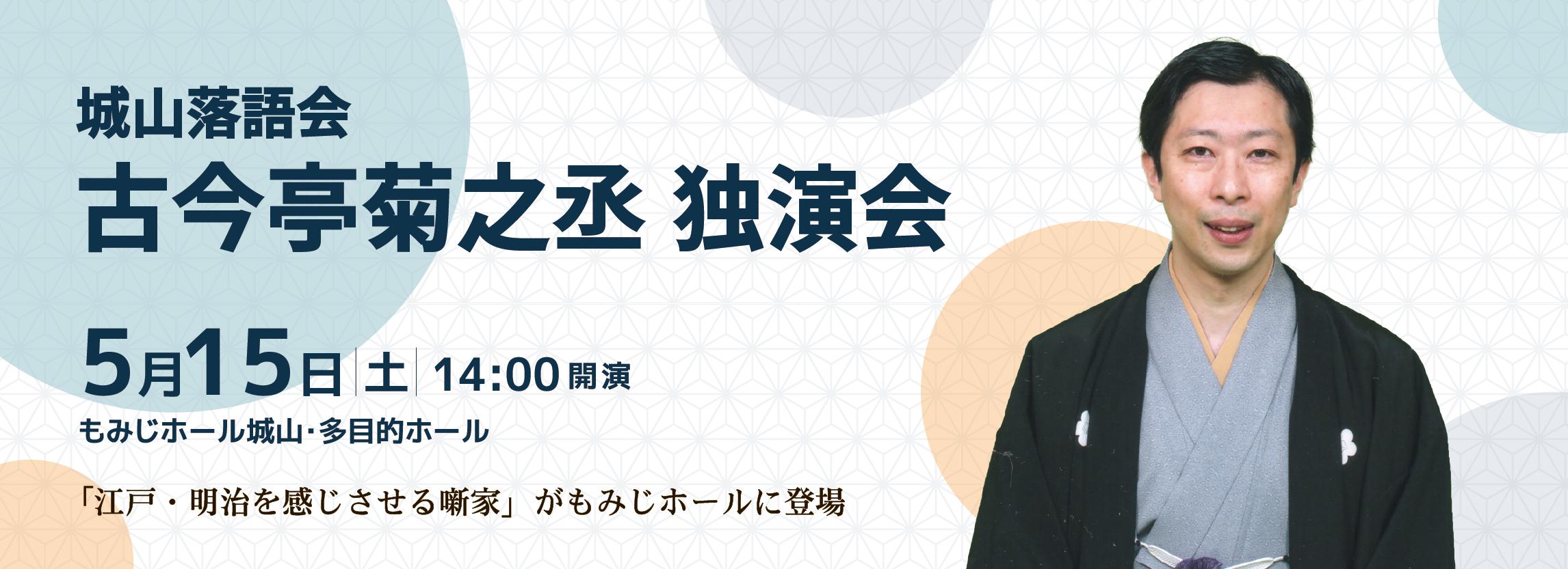 古今亭菊之丞独演会