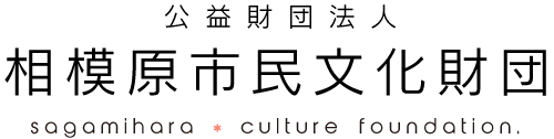 sagamihara culture foundation. 相模原市民文化財団