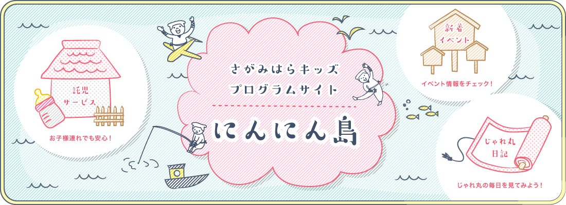 相模原キッズプログラムサイト「にんにん島」