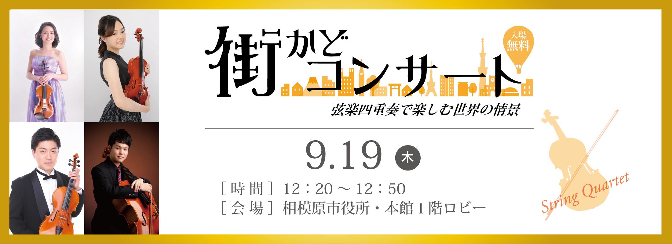 9/19街かどコンサート