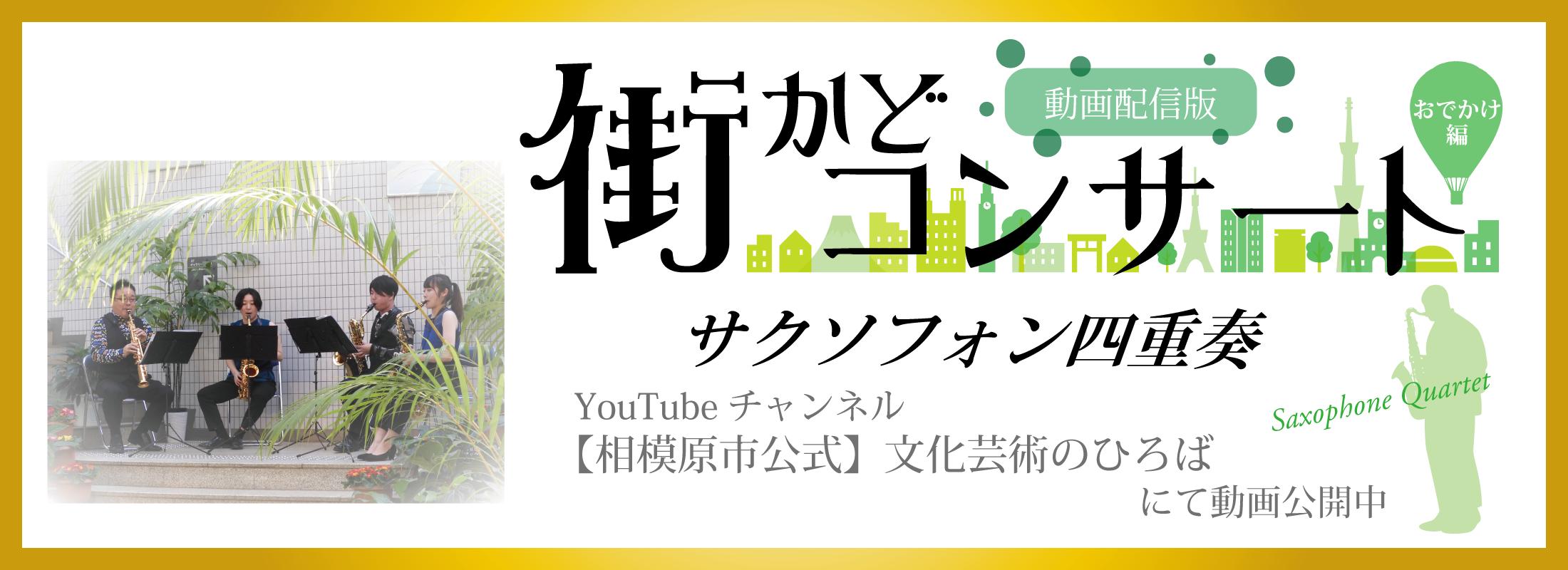 3/15街かどコンサート―おでかけ編―