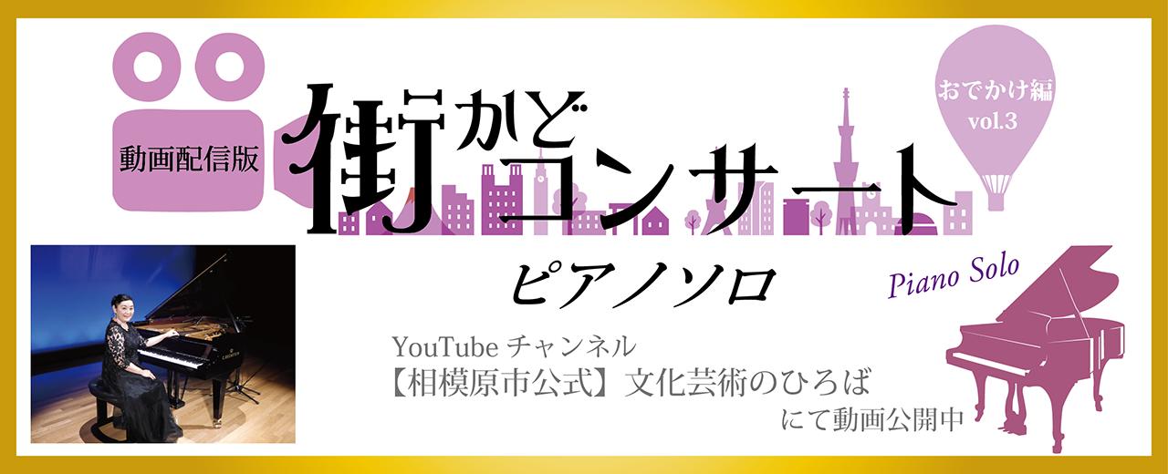 7/15街かどコンサート―おでかけ編―