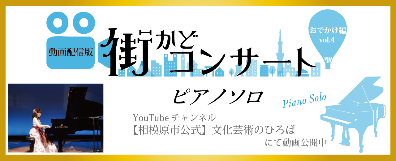 8/15街かどコンサート―おでかけ編―