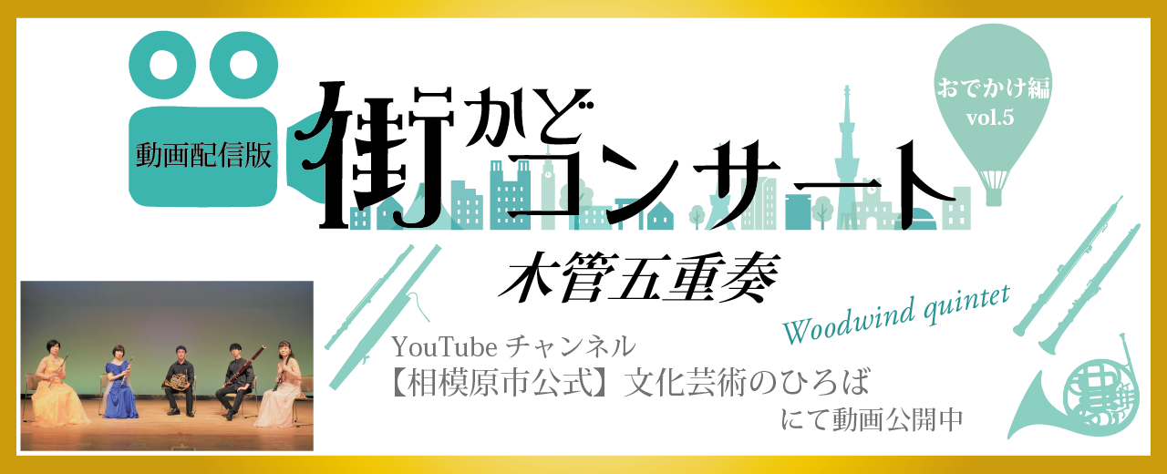 10/15街かどコンサート―おでかけ編―
