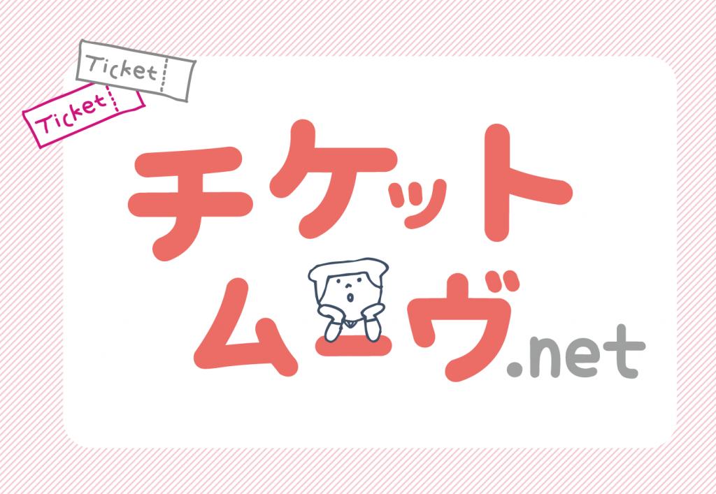 チケットムーヴ.net に登録(とうろく)してみよう!?