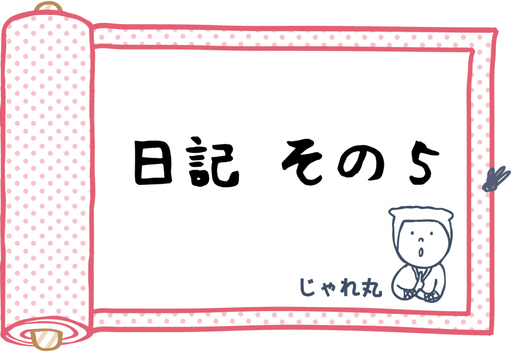 じゃれ丸日記その5