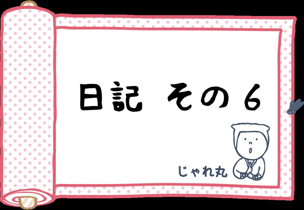 じゃれ丸日記その6