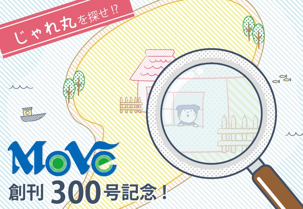 【情報紙Move創刊300号記念】じゃれ丸を探せ!?