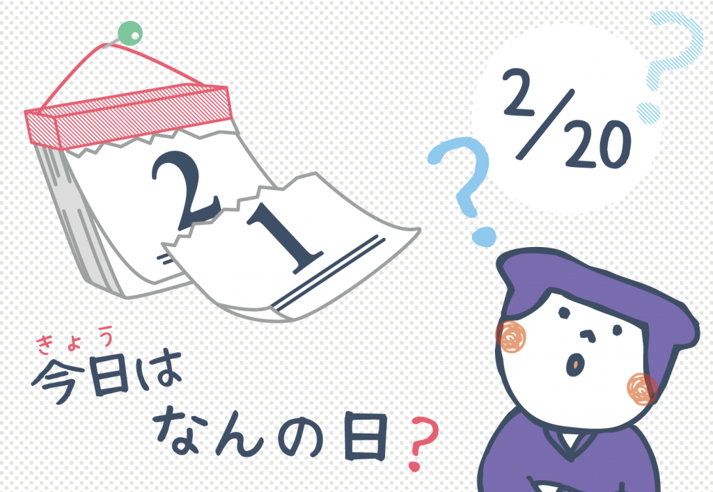 【2月20日】今日はなんの日?