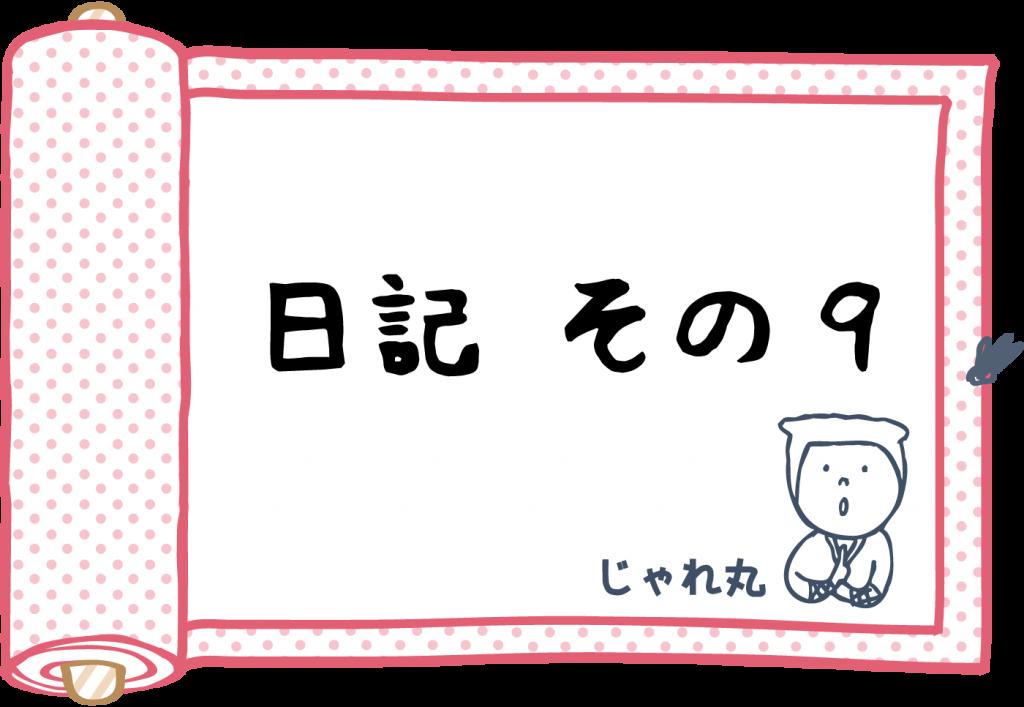 じゃれ丸日記その9