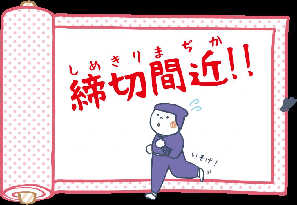 締切間近(しめきりまぢか)!!