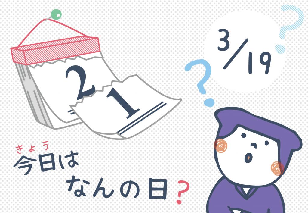 【3月19日】今日はなんの日?