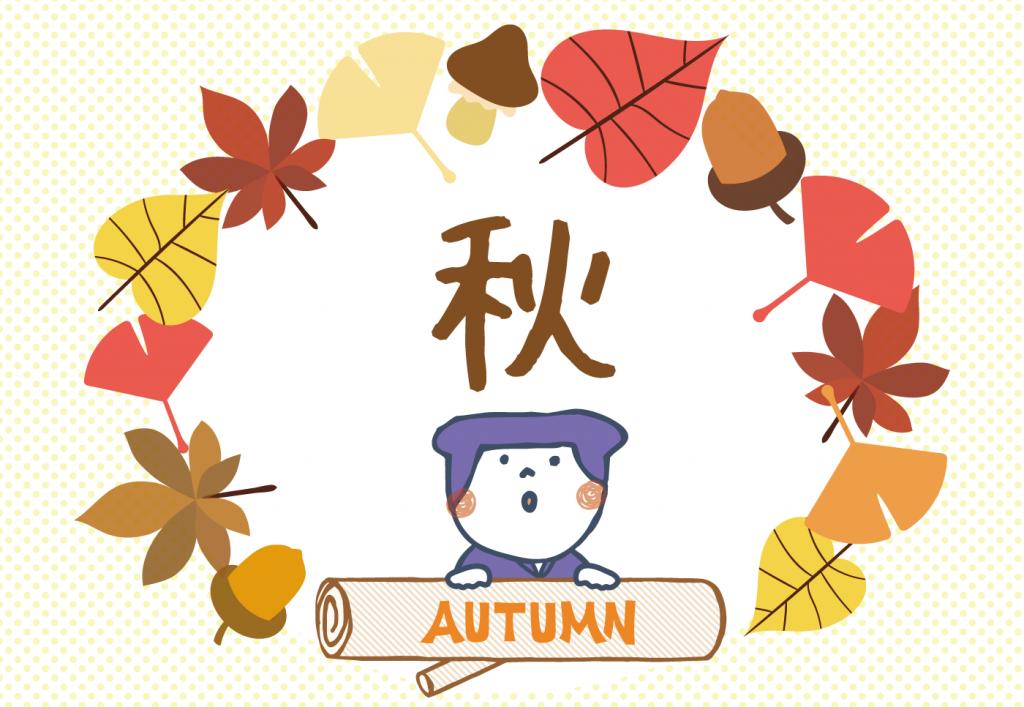 秋(あき)