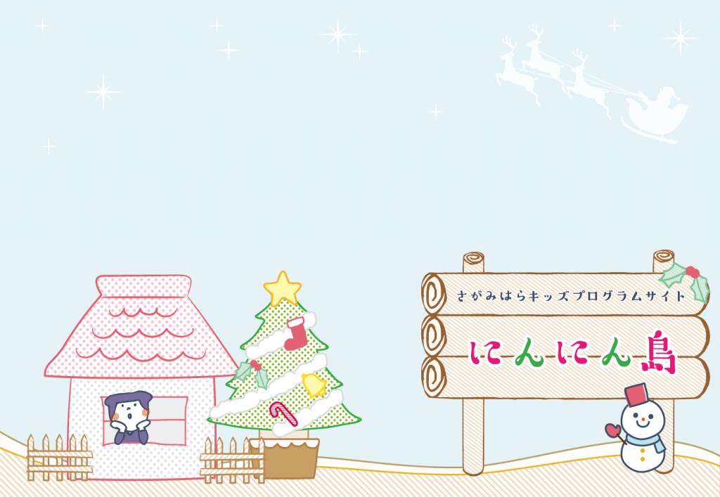 にんにん島もクリスマス☆