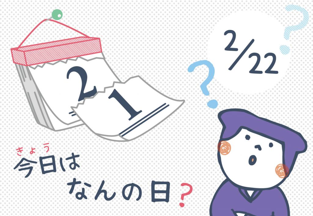 【2月22日】今日はなんの日?
