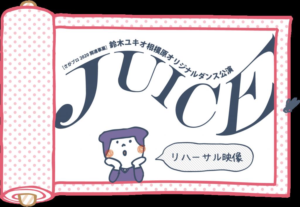 『JUICE』リハーサル映像