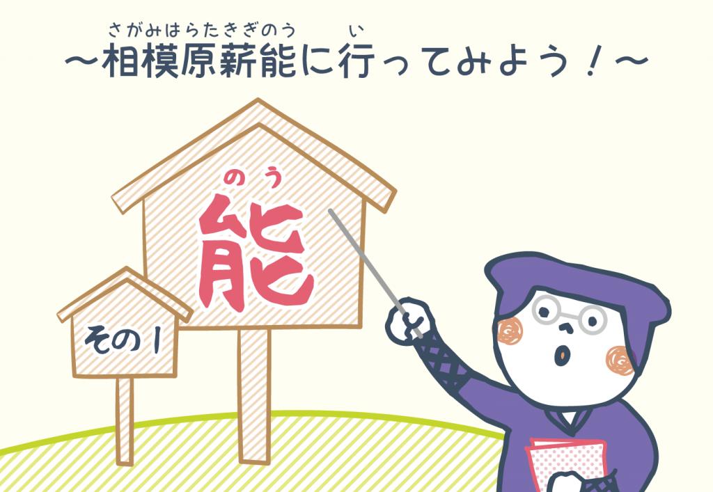 能 その1~相模原薪能に行ってみよう!~