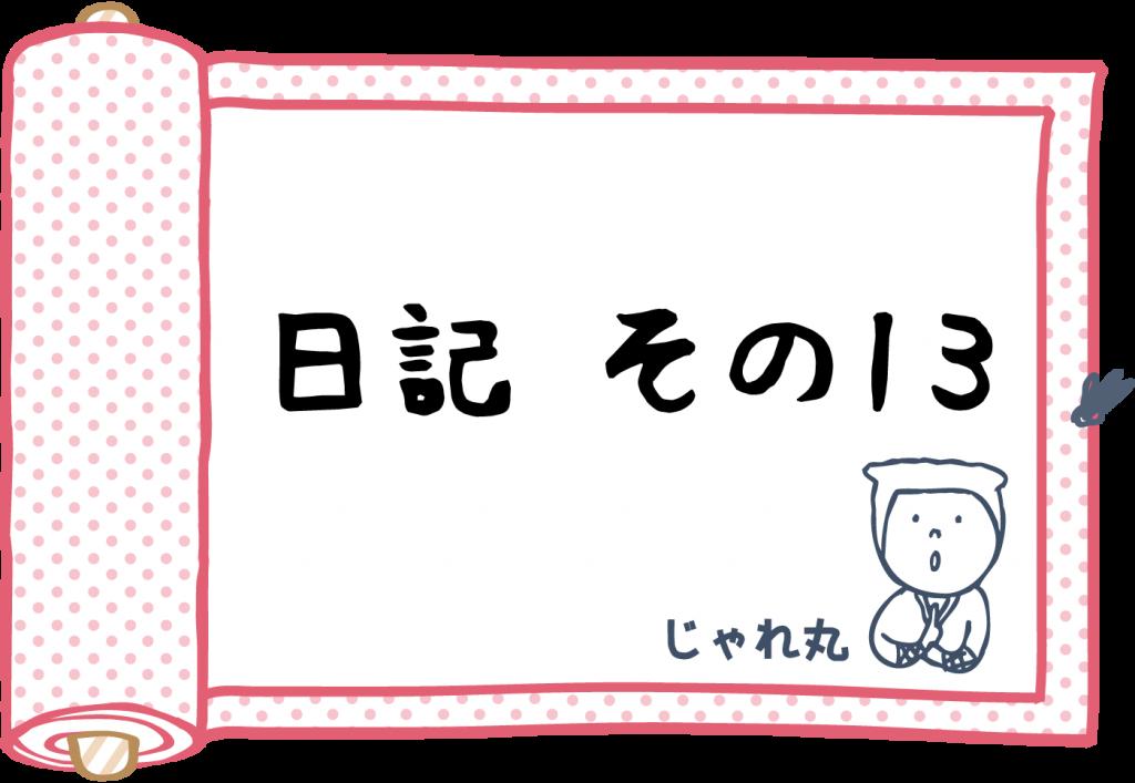 じゃれ丸日記その13